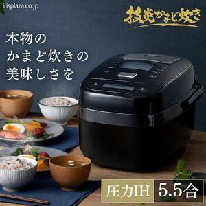 新品未開封 新品未開封 圧力IHジャー炊飯器5.5合 RC-PJ50-Bブラック
