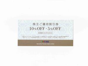 サマンサタバサ 株主優待券 FIT HOUSE 10%・5%OFF 割引券1枚 2022,5/31迄 送料63円~