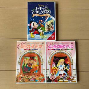 ディズニーDVD ミッキーのマジカル・クリスマス 3匹のこぶた ふしぎの国のアリス 3枚セット