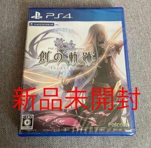 PS4版『英雄伝説 創の軌跡』