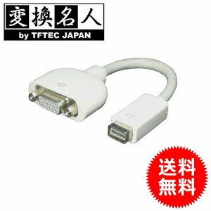 人気 変換名人 ディスプレイ変換 変換プラグ mini DVI→VGA 262