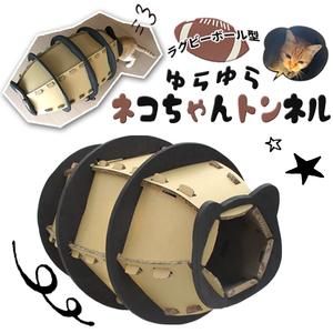 人気 猫 キャットハウス ダンボール ペットハウス 猫トンネル 爪とぎ 398