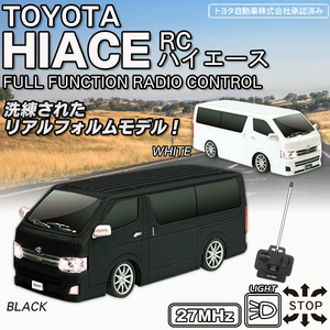 人気 トヨタ TOYOTA ハイエース ラジコン カー スクエアボディ 細部まで再現! 429