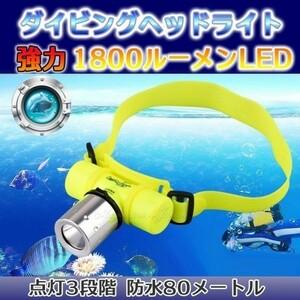 防水 ダイビング ヘッドライト 1800ルーメン LEDライト CREE 80m防水 点灯3モード 高品質(電池は付きません)