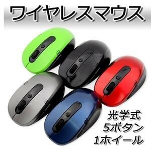 【送料無料】 ワイヤレス マウス 光学式 5ボタン 最安値 グレー