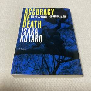 死神の精度 伊坂幸太郎 文庫本 小説