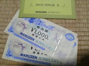 丸善ジュンク堂 商品券2000円分 (発送:ミニレター63円~)