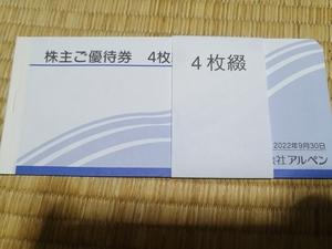 アルペン株主優待 株主ご優待券2000円分 (発送:ミニレター63円~)