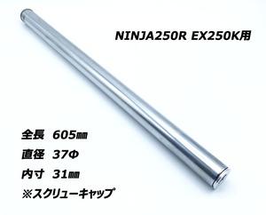 新品未使用! NINJA250R用 社外 インナーチューブ フロントフォーク パイプ 1本 ニンジャ250R EX250K 在庫有! T1039