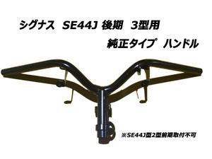 シグナスX シグナスXSR 純正タイプ 純正 STD ハンドルコンプリート SE44J 後期 1YP 1YP-XF611-00 国内 台湾 CYGNUSX T1049
