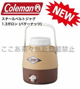 コールマン (Coleman)スチールベルトジャグ/1.3ガロン (バターナッツ)