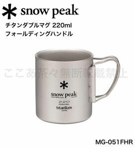 スノーピーク(snow peak)チタンダブルマグ 220ml フォールディングハンドル MG-051FHR