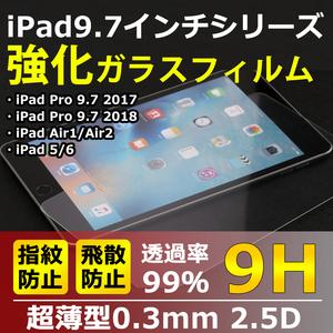 新品未使用 iPad 9.7インチ 強化ガラスフィルム Air1/2 Pro9.7 iPad5/6 2019年モデル対応 説明書 破損保障