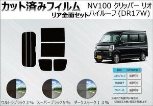 ニッサン NV100 クリッパー リオ (DR17系) ※ハイルーフ 日産 カット済みカーフィルム リヤセット