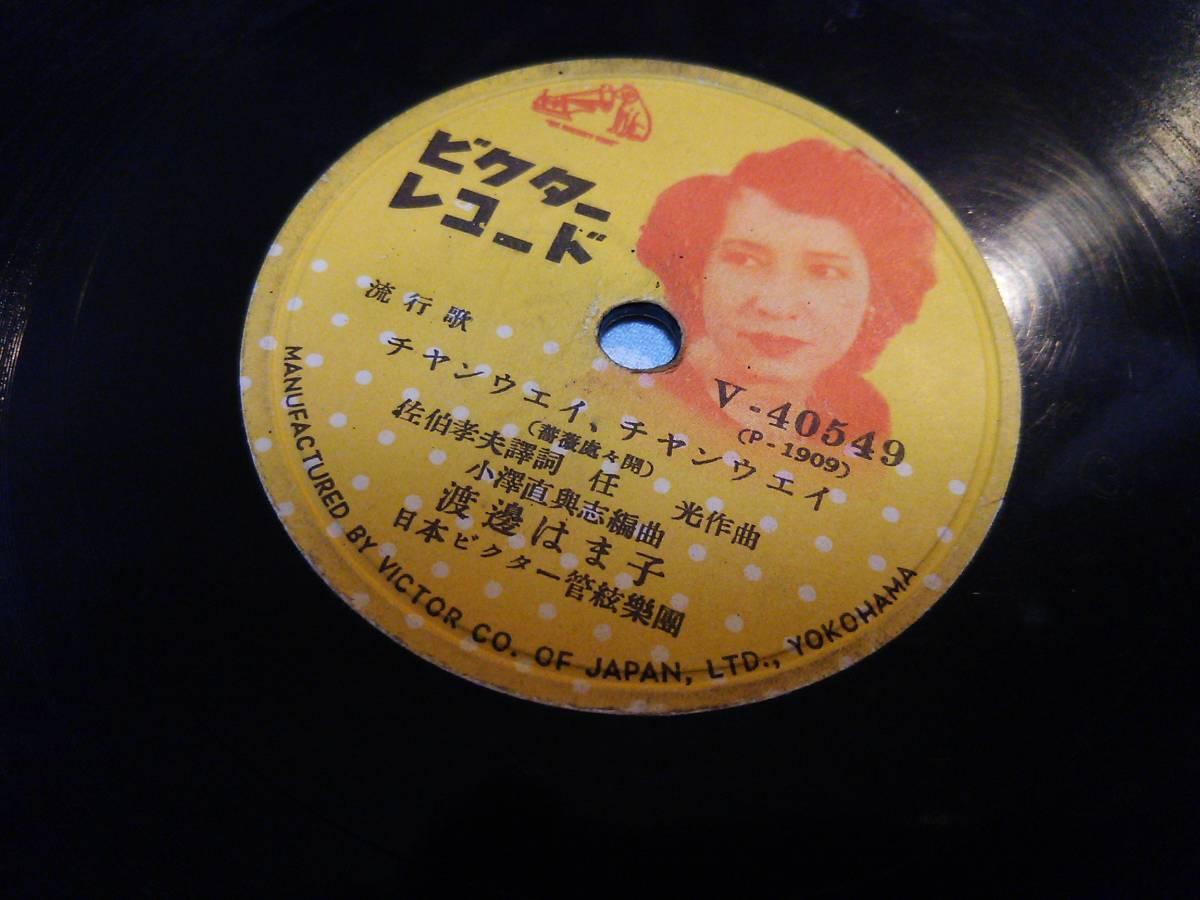 ⑨中国歌謡SPレコード 「チャンウェイ・チャンウェイ(薔薇處々開)/夢の彼の君」 渡辺はま子 任光