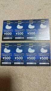 パセラリゾーツ 飲食割引券 2000円分 送料無料 カラオケパセラ Tポイント消化。