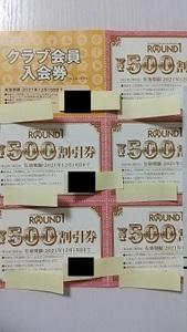 ラウンドワン株主優待券2500円分(500円×5枚)&クラブ会員入会券
