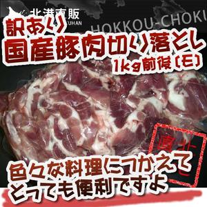 〔訳あり・便利〕国産豚肉詰め込み1kg前後〔E〕北港直販☆ぶた