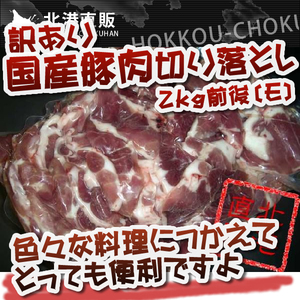 〔訳あり・便利〕国産豚肉詰め込み2kg前後〔E〕北港直販☆ぶた