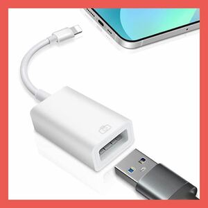 USB 変換アダプタ、iPhone/iPad用, カメラアダプタ OTGケーブル 写真/ビデオ高速転送 双方向