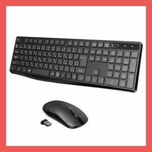 ワイヤレスキーボード マウスセット 静音 無線 2.4GHz Bluetooth109キー 3段調節可能 耐水設計 長電池寿命