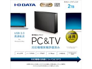 アウトレット品・送料無料 IO-DATA テレビ録画/パソコン対応 USB3.0 外付け ハードディスク 2TB HDCZ-UTL2K
