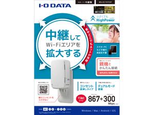 アウトレット品・送料無料 IO-DATA 11ac/n/g/b準拠 5GHz+2.4GHz 867Mbps+300Mbps 無線LAN中継器 Wi-Fi WN-AC1167EXP