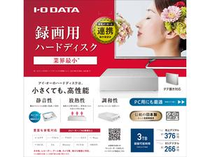 アウトレット品・送料無料 IO-DATA テレビ録画/パソコン対応 USB3.0 外付け ハードディスク 3TB HDCZ-UT3WB