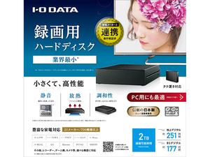 アウトレット品・送料無料 IO-DATA テレビ録画/パソコン対応 USB3.0 外付け ハードディスク 2TB HDCZ-UT2KC