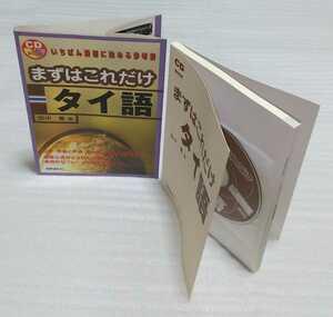 絶版 まずはこれだけタイ語 CD未開封ブック 初心者用テキスト文字発音基本的文法学習旅行会話実用的フレーズ単語 9784877311506 国際語学社