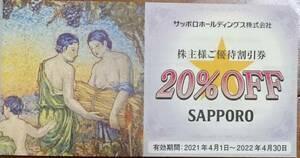 サッポロライオン 株主優待券 割引券1冊(5枚綴り)20%OFF   銀座ライオン  2022.4.30迄  普通郵便込