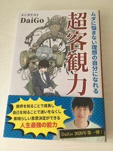 ムダに悩まない理想の自分になれる超客観力/DaiGo