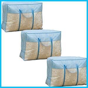 ブルー 3枚組 70×30×50㎝ アストロ 羽毛布団 収納袋 3枚 シングル・ダブル兼用 ブルー 不織布 持ち手付き 縦型 1