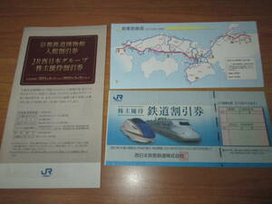 JR西日本グループ株主優待割引券+鉄道割引券 1枚  有効期限:2022年5月31日