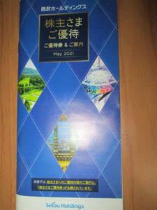 西武ホールディングス 株主優待券(内野指定席引換券除く)冊子