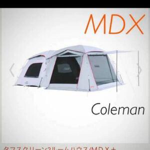 【新品未開封】コールマン タフスクリーン2ルームハウス MDX+ 最安値