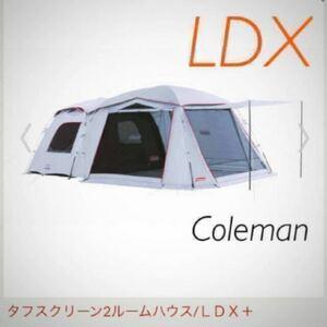 コールマン タフスクリーン2ルーム ハウス LDX+ 新品 最安値