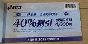 アシックス 株主様ご優待割引券 40%割引券 1~3枚 2022/3/31まで