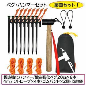 【新品】ペグ ハンマーセット 鍛造強化ハンマー 鍛造ペグ×8本 ロープ×4本