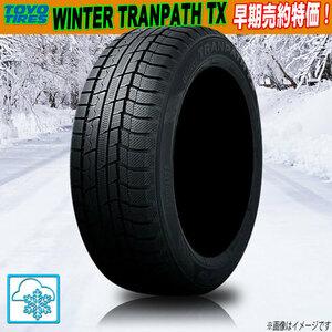 スタッドレスタイヤ トーヨー WINTER TRANPATH TX 期間限定 早期売約特価 R3年10月末まで 215/60R16 4本セット 新品