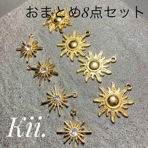 【おまとめ売り】太陽チャームの8点セット ガラスストーン  A級 金属 ハンドメイド アクセサリーパーツ ゴールドカラー