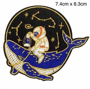 アイロンワッペン 宇宙 くじら 星座 夜空 鯨 宇宙飛行士 水族館 ランプ