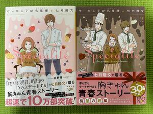 【まとめ売り】ケーキ王子の名推理 1.2巻