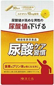 尿酸ケア習慣 ルテオリン (1ヶ月分) 機能性表示食品 田七人参 和漢の森 尿酸値を下げる プリン体