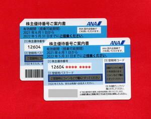 ANA全日空株主優待券 2枚セット 2022年5月31日 送料無料追跡