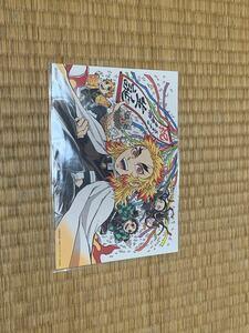 煉獄杏寿郎 鬼滅の刃 無限列車編 劇場版 入場特典 バースデーカード イラストカード ufotable おまけ付き