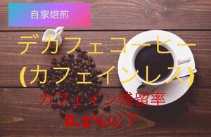 《注文後焙煎》デカフェ(カフェインレス)コーヒー200g※即購入可