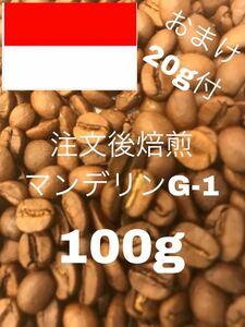 (注文後焙煎)マンデリンG−1 お試し100g+おすすめの豆20g ※即購入可