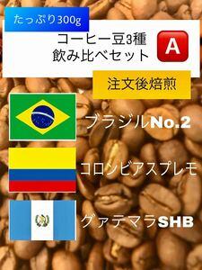 《注文後焙煎》コーヒー豆3種 飲み比べAセット300g(3×100g)※即購入可
