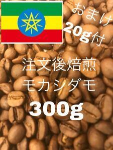 (注文後焙煎)モカシダモ 300g +おすすめの豆20g ※即購入可